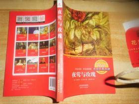 夜茑与玫瑰-英汉双语 彩色插图版-名家经典珍藏.