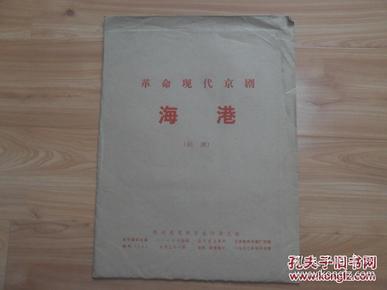 72年,《革命现代京剧海港》(剧照)21张一套全。原函套
