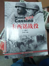正版!卡西诺战役1944(上册):从冬季防线到罗马城下9787510709340
