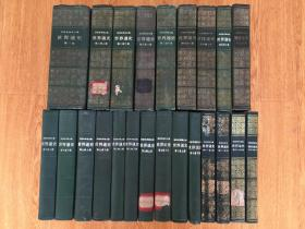《世界通史》第1-12卷(第一至十二卷) 全套23册/精装/全部一版一印