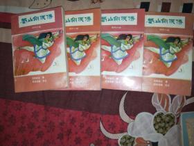 蜀山剑侠传 全4册【书架6】