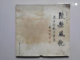 陵县风貌---东方朔故里画集(用国画介绍陵县的老画册)