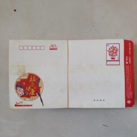 9元面值幸运封(尺寸27.5×16.5厘米小封),完整信封没有扣号,不带地址,加厚版,质量上乘【100枚包邮寄】