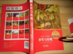 夜茑与玫瑰-英汉双语 彩色插图版-名家经典珍藏