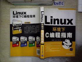 Linux环境下C编程指南