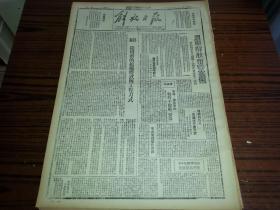 民国33年9月5日《解放日报》晋西北忻县静宁军民粉碎千余敌扫荡;