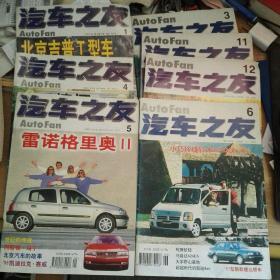 汽车之友1997年(3、6、11丶12),1998年(1、4、5)