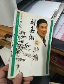 雷氏名中医谈病丛书《刘嘉湘谈肿瘤》