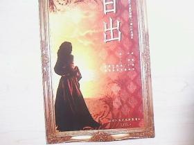 话剧节目单:日出(北京人艺。2012)