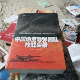 中国地空导弹部队作战实录