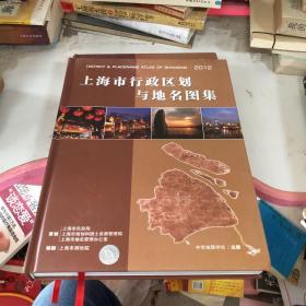 上海市行政区划与地名图集 2012
