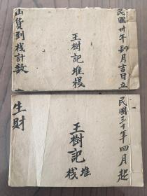 民国三十年【王树记堆栈】茶记帐本《生财》《山货到栈计数》共2件//茶文化