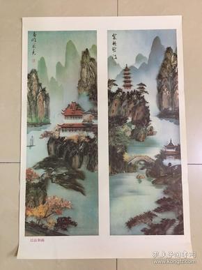 93年年画,江山如画两张一套,辽宁美术出版社出版