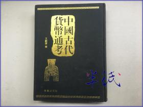 王献唐 中国古代货币通考 2006年版精装