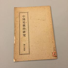 中国儿歌的研究