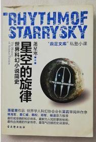 正版  / 星空的旋律:世界科幻小说简史   萧星寒  (一版一印)