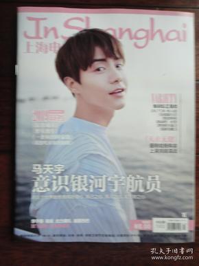 上海电视周刊2019-1C周刊封面马天宇封底周冬雨 s-1502