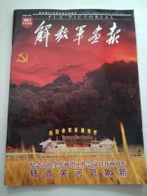 解放军画报2016-11下(953)
