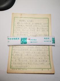 陕西师范大学著名教授周伟洲手稿一组
