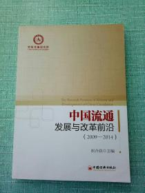 中国流通发展与改革前沿(2009-2014年)