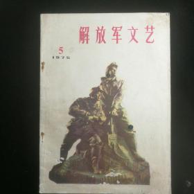 《解放军文艺》  1975年第5期