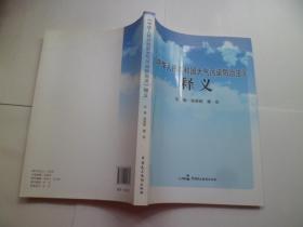 《中华人民共和国大气染防治法》释义