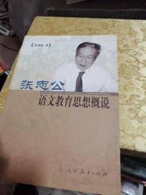 张志公语文教育思想概说