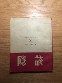 拜伦《该隐》(杜秉正译,文化工作社1950年一版一印,印数1500)