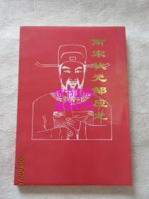 南宋状元邹应龙(1172-1244):纪念应龙邹公诞辰825周年暨状元及第800周年史料汇编