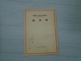 苏联大百科全书选译 伽利略(32开平装 1本,原版正版老书,封面有原藏书人签名,内也有少量笔画横。详见书影)