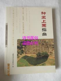 种玊上围探幽——中国古村落种玊上围