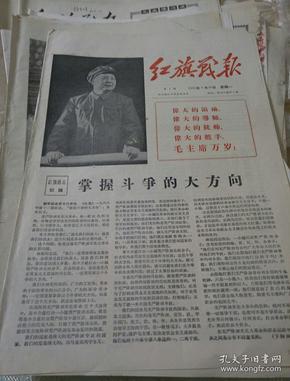 """文革小报《红旗战报》1966年9月第一期总第一期  创刊号  头版""""掌握斗争的大方向""""  8开4版 套红印刷"""