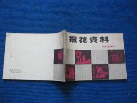 1979年报花资料