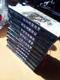 文史资料存稿选编集粹丛书10册全 精装本2005年一版一印(品好)