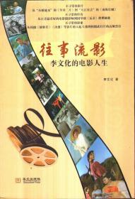 往事流影:李文化的电影人生