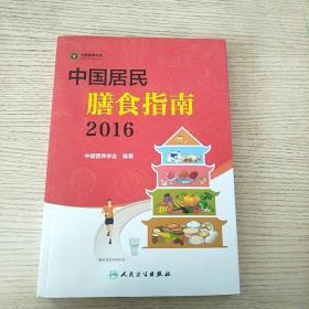 中国居民膳食指南(2016)  正版、现货