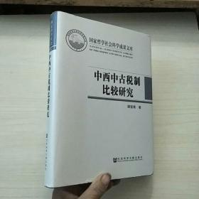 中西中古稅制比較研究