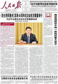 生日报纪念报:人民日报2019年1月3日《告台湾同胞书》发表40周年纪念会在京隆重举行