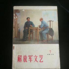 《解放军文艺》  1975年第期   封面:毛主席和白球恩,封三:鲁迅版画像