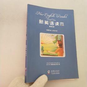 新英语读本(第4册)