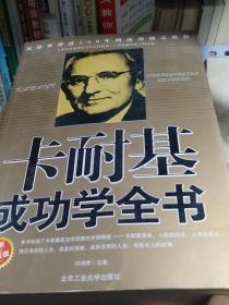 卡耐基成功学全书