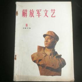 《解放军文艺》  1975年第8期
