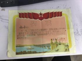 77年奖状