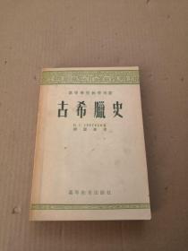 高等学校教学用书:古希腊史