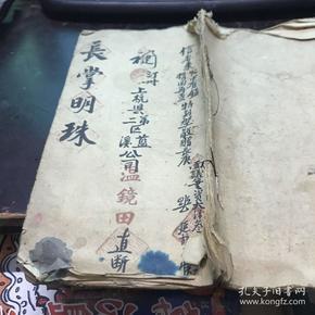 长掌明珠  民国风水算命书手抄本 汀州上杭县第二区