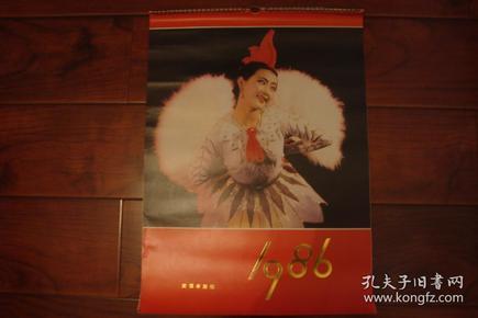 贵妃醉酒等13张全套挂历,1986年武强年画社,贵妃醉酒,月夜情歌,珍珠仙子,春江花月夜,天鹅舞等