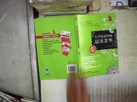 大学英语四级晨读菁华(英汉对照)(珍藏版)  有光盘