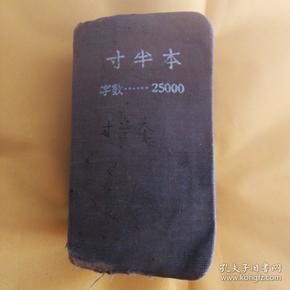 世界简明英汉字典(寸半本)1941年