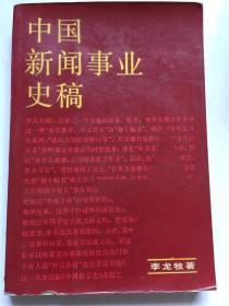 中国新闻事业史稿 /李龙牧 上海人民出版社
