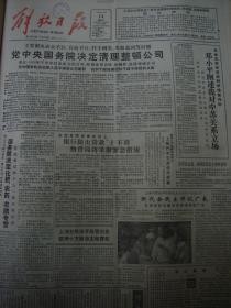 """《解放日报》【南空纪念杜凤瑞牺牲卅周年;黄岩蜜桔新添""""三姐妹""""】"""